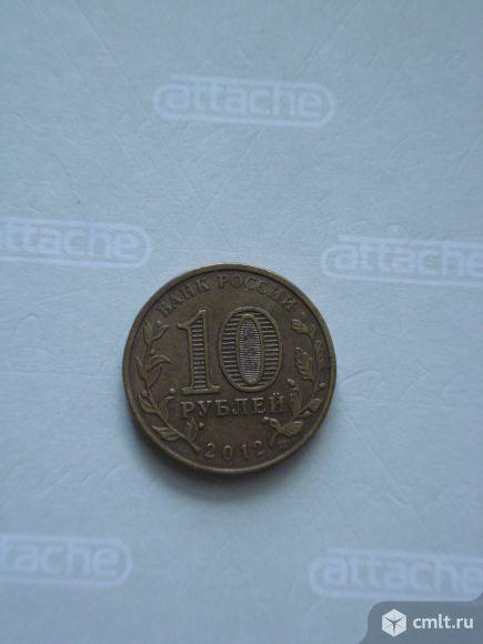 Монета 10 рублей.. Фото 1.