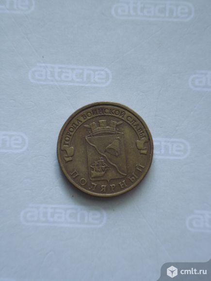 Монета 10 рублей.. Фото 2.