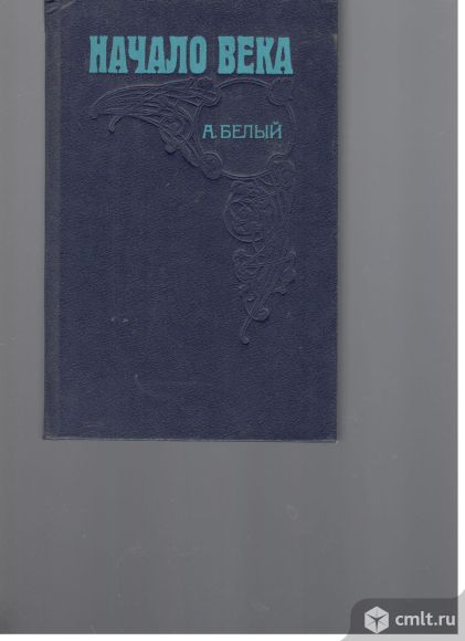 А.БелыйНачало века1990Москва. Фото 1.
