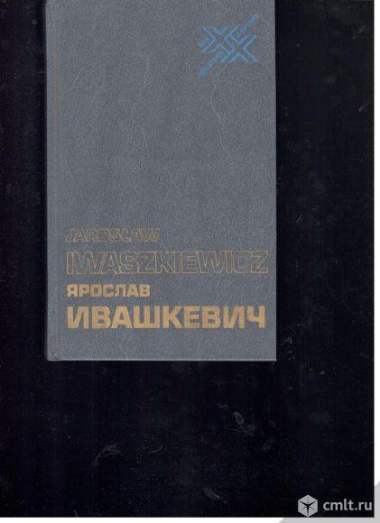 Ярослав Ивашкевич.Люди и книги. Статьи, эссе.