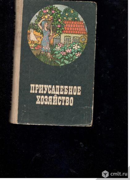 Сборник.Приусадебное хозяйство.. Фото 1.