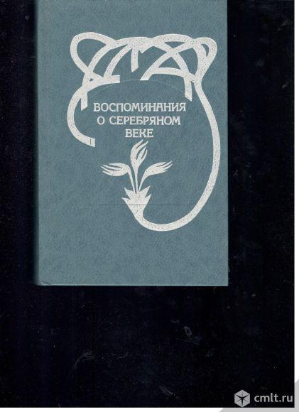Сборник. Воспоминания о серебряном веке
