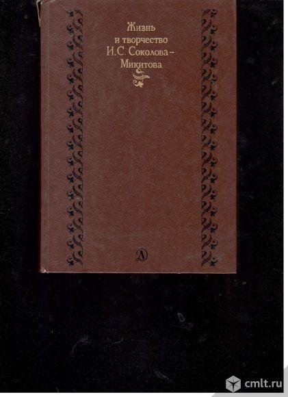 Сборник. Жизнь и творчество И.С.Соколова-Микитова.. Фото 1.