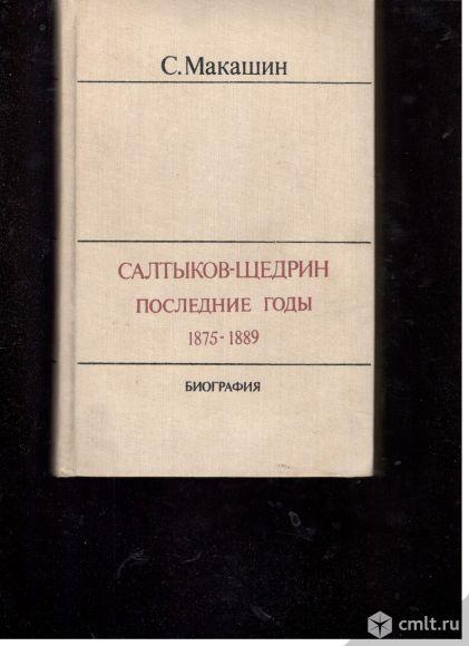 С.Макашин. Салтыков-Щедрин. Последние годы 1875-1889. Биография.. Фото 1.