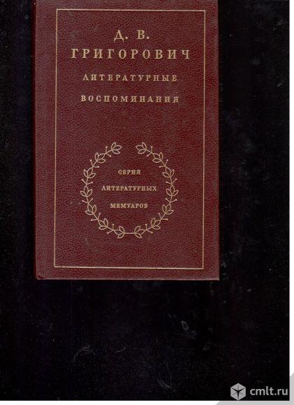 Д.В.Григорович.Литературные воспоминания.серия Литературных мемуаров.