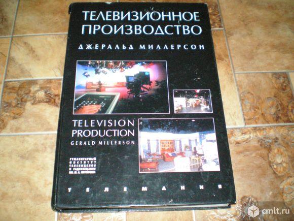 Книга Джеральд Миллерсон Телевизионное производство. Фото 1.