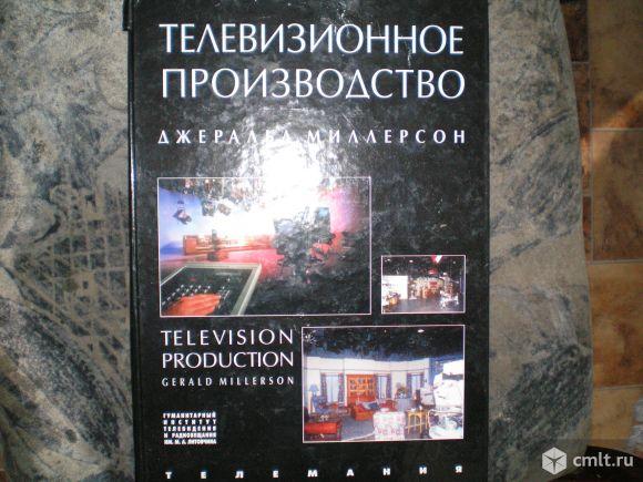 Книга Джеральд Миллерсон Телевизионное производство. Фото 3.