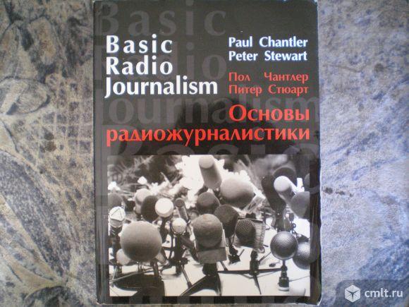 Книга Пол Чантлер, Питер Стюарт Основы радиожурналистики