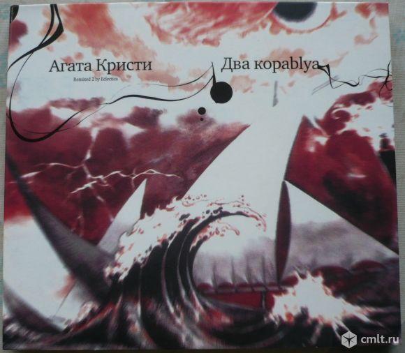 Компакт-диск [CD]. Агата Кристи. Два кораblya [Два корабля]. Remixed 2 by Eclectica. Россия.. Фото 1.