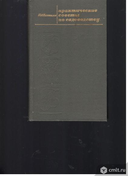 Н.А.Камшилов. Практические советы по садоводству.1971. Фото 1.