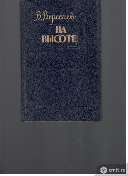 В.Вересаев. На высоте