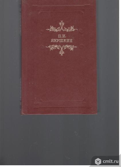 П.И.Якушкин.Сочинения.. Фото 1.