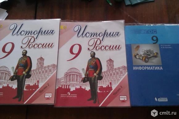 Учебники для 9 класса 2013-2016 г.изд.
