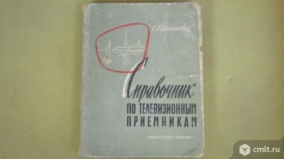 Справочник по телевизионным приемникам. Фото 1.