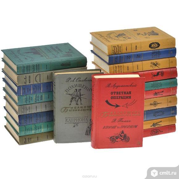 Библиотека приключений 20 томов,1965-1970г.. Фото 1.