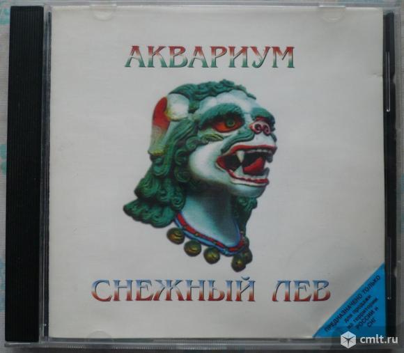 Компакт-диск [CD]. Аквариум. Снежный лев. (C) 1996 БГ. (C) (P) 1996 Студия Триарий. Moroz Records.. Фото 1.