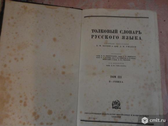 Толковый словарь русского языка. Фото 4.