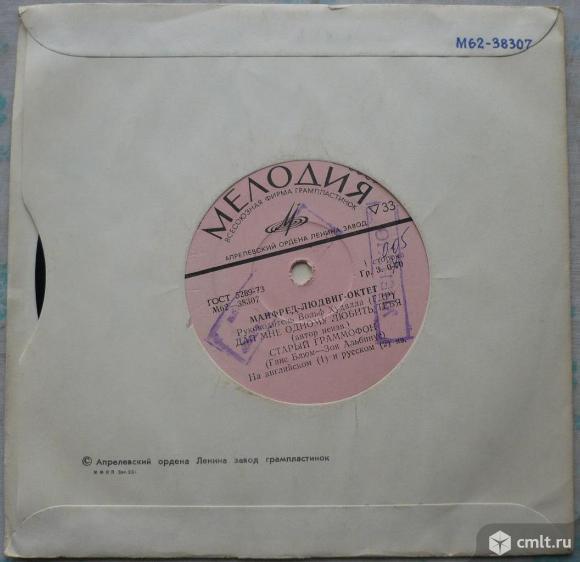 "Грампластинка (винил). Миньон [7"" EP]. Manfred Ludwig Oktett directed by Wolf Hudalla (GDR). 1975.. Фото 6."