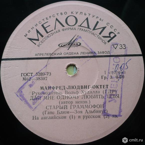 "Грампластинка (винил). Миньон [7"" EP]. Manfred Ludwig Oktett directed by Wolf Hudalla (GDR). 1975.. Фото 1."