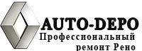 Auto-Depo, автосервис