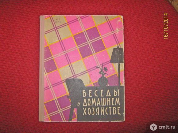 Беседы о домашнем хозяйстве. Советский раритет 1959 г.