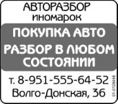 Авторазбор Иномарок.