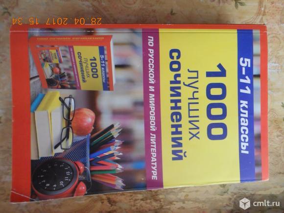 Продам новое пособие по литературе 5-11 класс