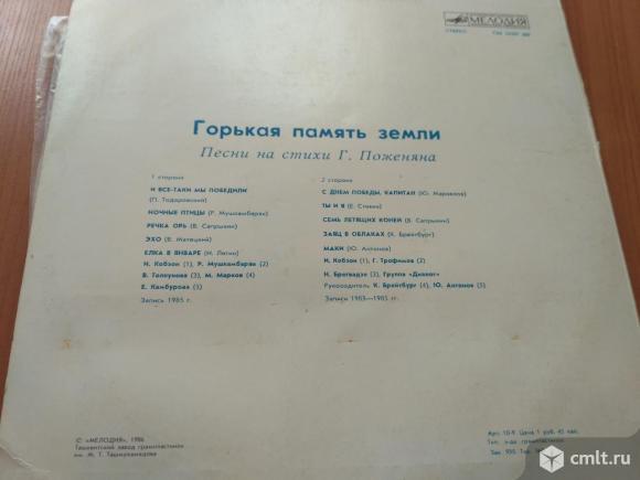"""Виниловая пластинка """"Песни на стихи Г. Поженяна"""". Фото 2."""