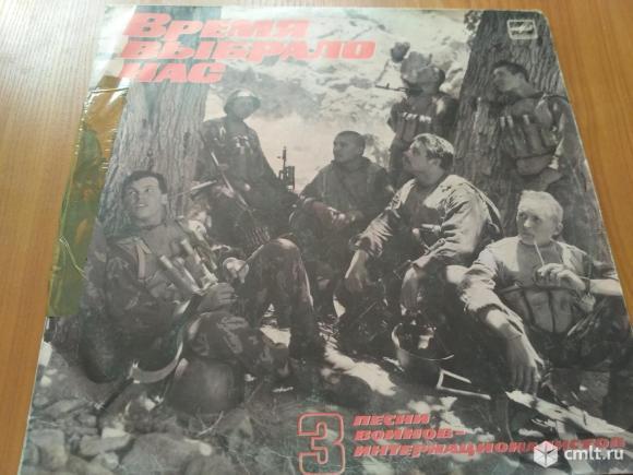 Виниловая пластинка Песни воинов интернационалистов Время выбрало нас. Фото 1.