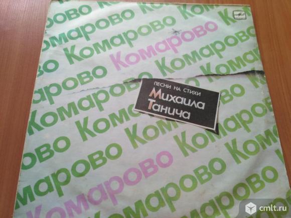 "Виниловая пластинка песни на стихи М. Танича ""Комарово"". Фото 1."