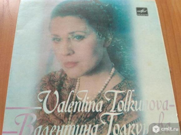 Виниловая пластинка Валентина Толкунова. Фото 1.