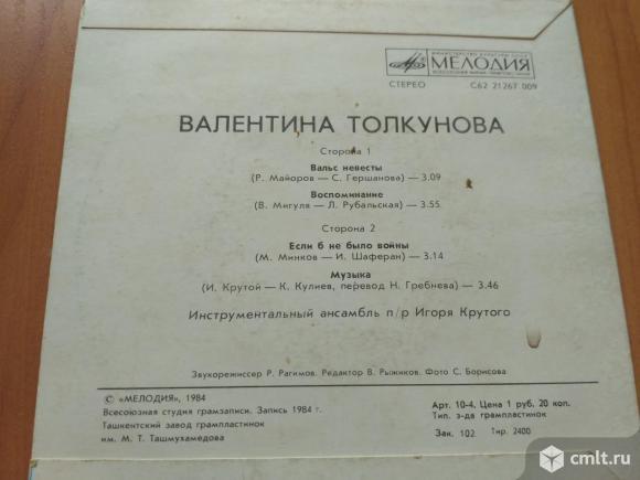 Виниловая пластинка Валентина Толкунова. Фото 2.
