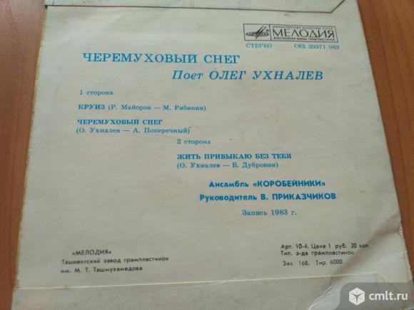 """Виниловая пластинка ансамбль """"Коробейники"""". Фото 2."""