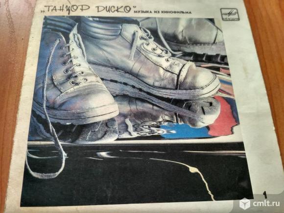 "Виниловая пластинка ""Танцор диско"". Фото 1."