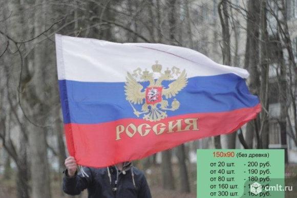 Флаг   России, с  Гербом. Фото 1.