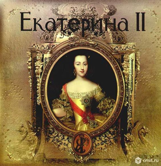 Подарочная книга Екатерина II энциклопедия. Фото 1.
