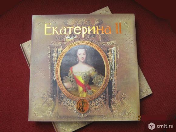 Подарочная книга Екатерина II энциклопедия. Фото 6.
