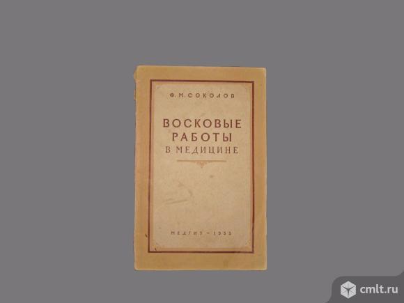 Редкая книга Восковые работы в медицине 1955г. Фото 1.