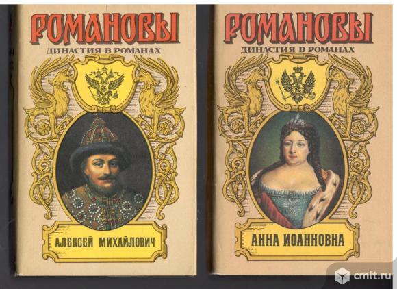 Романовы. Династия в романах (комплект книг)