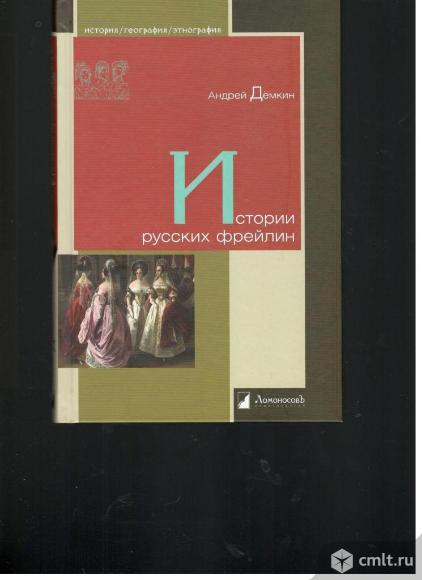Серия История/География/Этнография.. Фото 4.