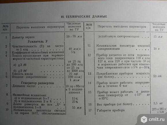 Осциллограф радиолюбителя ЛО-70 раритет. Фото 3.