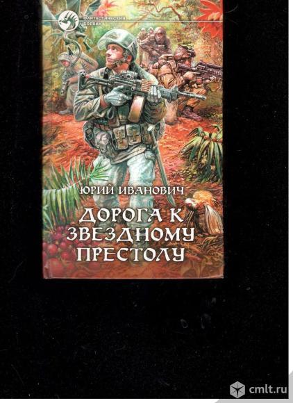 Юрий Иванович. Дорога к звездному престолу.. Фото 1.