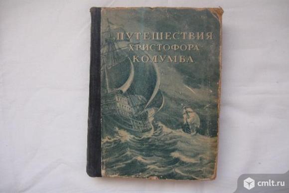 "Антикварная книга "" Путишествие Христофора Колумба."". Фото 1."