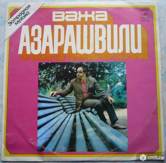 """Грампластинка (винил). Гигант [12"""" LP]. Песни Важа Азарашвили. Эстрадная музыка. Мелодия, 1976.. Фото 1."""