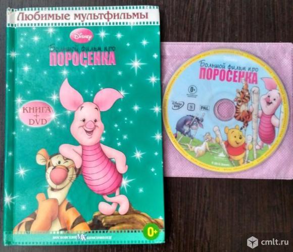 """Книга+диск """"Большой фильм про поросёнка"""". Фото 1."""