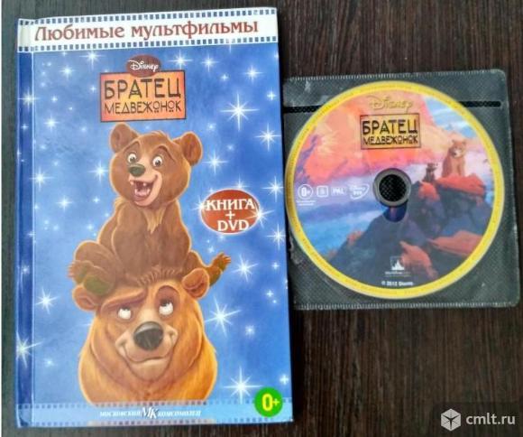 """Книга и диск """"Братец медвежонок"""""""