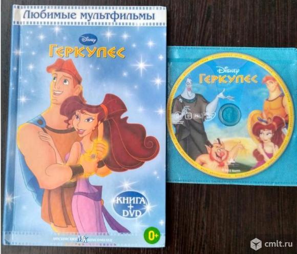 """Книга и диск """"Геркулес"""""""