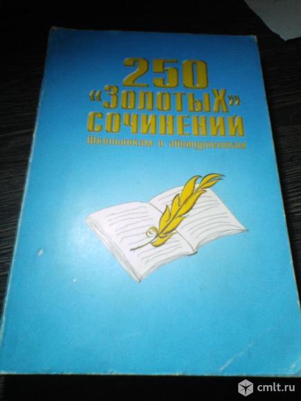 Продам  250 золотых сочинений.  школьникам и абитуриентам.