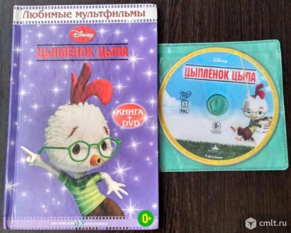 "Книга и диск ""Цыплёнок Цыпа"". Фото 1."
