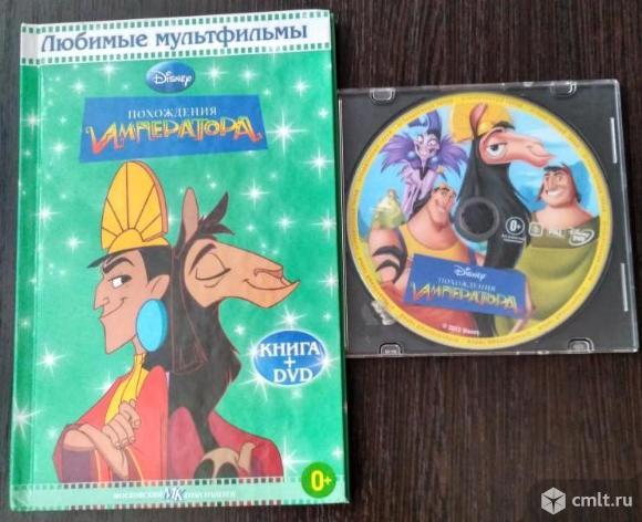"""Книга и диск """"Похождения императора"""""""